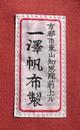 京都の一澤帆布が相続争いで分裂 一澤帆布のカバンが販売中止に 一澤帆布の存続が危ぶまれる